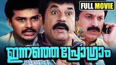Malayalam Full Movie Innathe Program (Comedy Movie) - Mukesh Siddhique