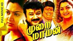 Tamil Super Hit Movie | Murai Maman | Comedy Action Full Movie | Ft Jayaram, Kushboo