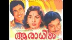 Aaradhika 1973 Full Malayalam Movie