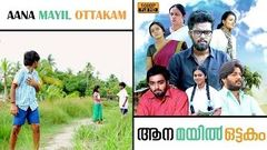 Aana Mayil Ottakam | Malayalam Full Movie 2016 | Latest Comedy Movies New Releases