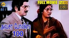 Avasara Police 100 | Full Tamil Movie | K Bhagyaraj