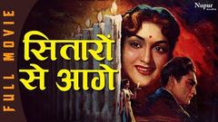 Sitaron Se Aage 1958 Full Movie | Ashok Kumar, Vyjayanthimala | Bollywood Hindi Film | Nupur Audio