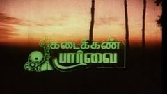Kadaikan Parvai 1986 | FULL Tamil Movie | Satya Raj, Ilavarasi, Pandian | HD | Cinema Junction