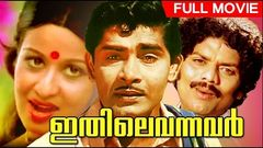 Ithile Vannavar | Malayalam Full Movie | Sheela