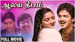 Alaya Deepam Full Movie | Sujatha, Rajesh, Suresh, Manorama, Jaishankar | Classic Tamil Movies