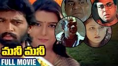 Super Hit Telugu Movies Money Full Length Telugu Movie | Ram Gopal Varma Movies