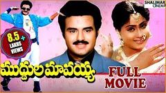 Muddula Mavayya Full Length Movie | Balakrishna, Vijaya Shanthi