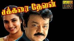 Sakkarai Devan 1993 | Tamil Full Movie | Vijayakanth Sukanya | Cinema Junction | HD