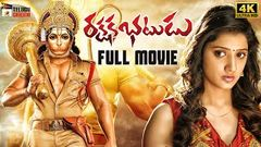 Rakshaka Bhatudu Latest Telugu Full Movie 4K | Richa Panai | Brahmaji | Dhanraj | Telugu Cinema
