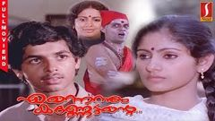 Ennennum Kannettante Malayalam Full Movie | Evergreen Romantic Comedy Movie | Full HD Movie