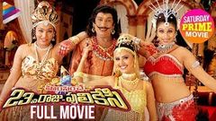 Imsai Arasan 23am Pulikesi Full Movie | Vadivelu | Tejashree | Monica | nassar | Vadivelu Comedy