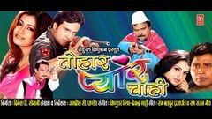 TOHAR PYAAR CHAAHI - Full Bhojpuri Movie