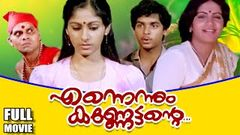 Ennennum Kannettante | Malayalam Full Movie | Sangeeth | Sonia | Evergreen Romantic Movie