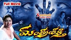 & 039;Mantrashakti& 039; Telugu Full Length Horror Movie | Jagath, Kasturi | SAV Horror Movies
