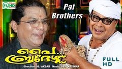 Malayalam full movie | Comedy movie | PAI BROTHERSS | Jagathy | Innocent | janardhanan others