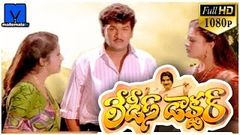Ladies Doctor (1996) - Telugu HD Full Length Movie Rajendra Prasad | Vineetha | Keerthana