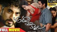 Adavi Kaachina Vennela Latest Telugu Full Movie | Arvind Krishna, Meenakshi Dixit |
