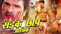 Khesari Lal ka new movie release | Sadak chhap Aashiq | Khesari Lal Yadav new movie 2019