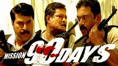 Mission 90 Days - Malayalam Full Movie 2007 Official [HD]