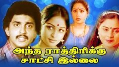 Tamil Movies | Antha Rathirikku Satchi Illai | Upload Releases | Super Hit Tamil Movies