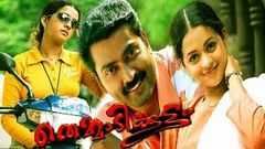 Malayalam full movie 2014 - THEMMADI KOOTTAM