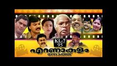 Malayalam Comedy Full Movie | KL 7 95 Ernakulam North | Malayalam Full movie | Comedy Movie Malayalam