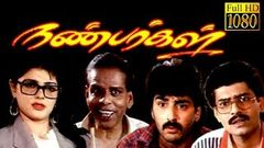Nanbargal | Neeraj, Mamta Kulkarni, Vivek | Superhit Tamil HD Movie
