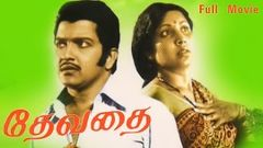 Devathai - Full Movie | Sivakumar, Jayanti, Senthamarai, Suruli Rajan, Manorama | Shaam, P N Menon