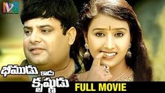 Bheemudu Kadu Krishnudu Telugu Full Movie | Krishnudu | Nancy | Super Hit Movies | Indian Video Guru