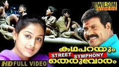 Kadha Parayum Theruvoram | Malayalam Full Movie | Latest Upload 2016 | Kalabhavan Mani | Padmapriya
