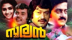 Malayalam Full Movie | Sooryan | Ft Sukumaran, MG Soman, Poornima Jayaram | Full Movies [HD]