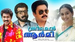 Aalancheri Thambrakkal 1995: Full Malayalam Movie