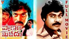 PRANAM KHAREEDU | TELUGU FULL MOVIE | CHIRANJEEVI | JAYASUDHA | CHANDRA MOHAN | V9 VIDEOS