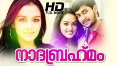 Nadabrahmam - A Tale Of Love | Full Length Malayalam Movie With English Subtitles | Full HD |