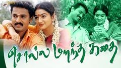 Solla Marandha Kadhai | Full Tamil Movie | Cheran Rathi