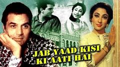 Old Gold Collection Of Jab Yaad Kisi Ki Aati Hai - Super Hit Full Bollywood Classic Hindi Movie