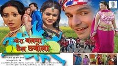Balma Bada Nadan | Super Hit Bhojpuri Movie
