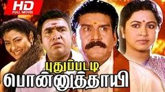 Puthupatti Ponnuthaye - Tamil Full Movie | Nepolean | Radhika | Tamil Superhit Movie