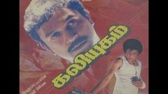 Kaliyugam Tamil Full Movie | Prabhu | Amala | Raghuvaran | Chandrabose | Star Movies