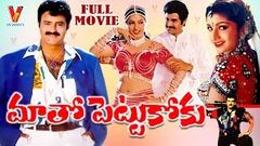 MAATO PETTUKOKU | TELUGU FULL MOVIE | BALA KRISHNA | ROJA | RAMBHA | V9 VIDEOS