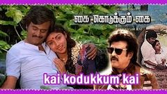 Kai Kodukkum Kai tamil movie | Super hit movie of Rajinikanth