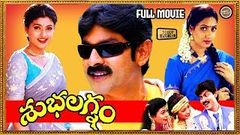 Subhalagnam Telugu Full Length Movie | Jagapati Babu, Aamani, Roja | Patha cinemallu