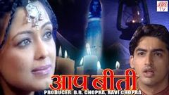 AapBeeti - Hindi Hd Horror Serial | BR Chopra Superhit Hindi TV Serial | Epi - 25 |