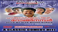 Hello My Dear Wrong Number Malayalam Comedy Movie | Malayalam Full Movies | Comedy Films