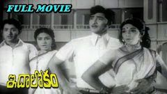 Idhaa Lokam Full Length Movie | Shoban Babu, Sarada, Nagabhushanam