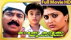 Malayalam Full Movie - Kaakke Kaakke Koodevide - Full Length Movie [HD]