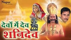 Devon Ke Dev Shani Dev | देवो के देव शनि देव | Full Movie | Hindi Devotional Movie | Nupur Audio