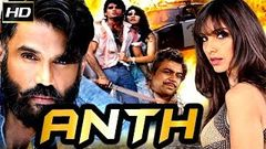 Anth 1994 - Action Movie | Sunil Shetty, Alok Nath, Deepak Shirke, Mohan Joshi