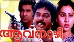Aavanazhi Malayalam Full Movie | Malayalam Action Movies | Mammootty | Geeth | I V Sasi