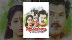 Gajakesariyogam Malayalam Full Movie
